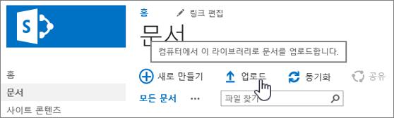 업로드 단추가 강조 표시된 문서 라이브러리
