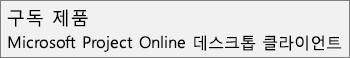 Project의 파일 > 계정 섹션에 표시된 구독 제품: Microsoft Project Online 데스크톱 클라이언트 이름의 스크린샷입니다.