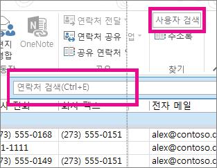 사용자 검색 상자와 연락처 검색 상자 비교