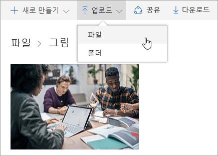 OneDrive에서 파일을 업로드하는 위치를 보여주는 스크린샷