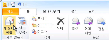 리본 메뉴의 새 전자 메일 명령