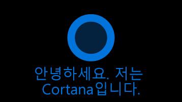 """화면에 표시된 Cortana 아이콘으로, 아래에 """"안녕하세요. 코타나입니다""""라고 표시되어 있습니다."""