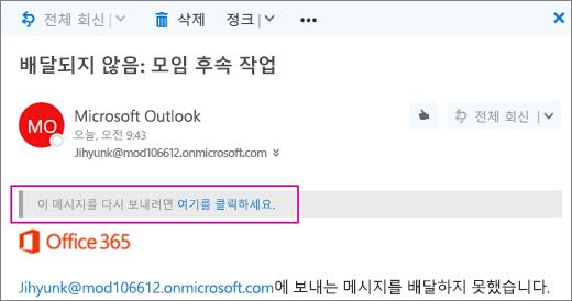 메시지를 다시 보내는 옵션이 있는 배달되지 않음 반송 메시지의 일부를 보여 주는 스크린샷.