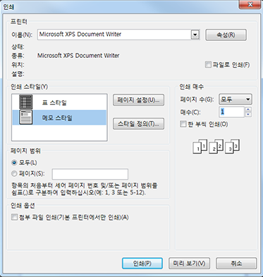 Outlook 인쇄 대화 상자 프린터 옵션