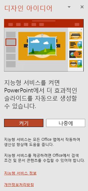 PowerPoint Designer가 호출될 때 나타나는 초기 메시지 표시