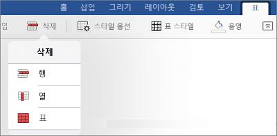 열 및 행 삭제