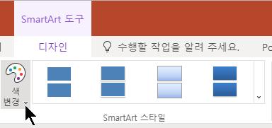 SmartArt 도구에서 색 변경을 선택 하 여 색 갤러리 열기