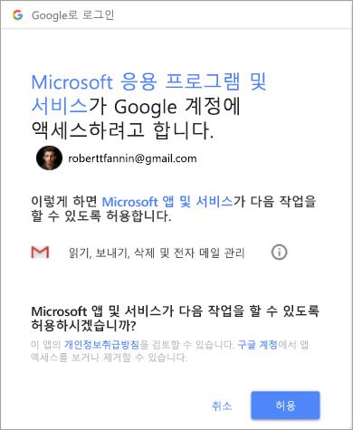Outlook에서 Gmail 계정에 액세스할 사용 권한 창 표시
