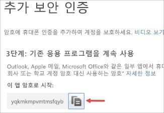 앱 암호를 클립보드에 복사하는 복사 아이콘의 이미지입니다.