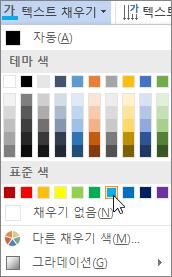 텍스트 채우기 색 선택