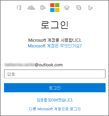 Microsoft 계정 로그인 화면을 보여 주는 스크린샷