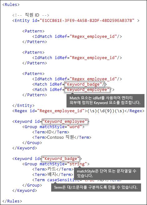 Match 요소 참조 키워드를 보여 주는 XML 태그
