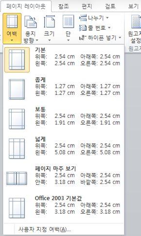 페이지 레이아웃 탭의 페이지 설정 그룹에 있는 여백 갤러리