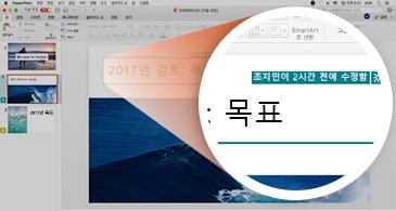 녹색 강조 표시가 있는 슬라이드 축소판 그림과 다른 사람이 변경한 내용이 표시된 슬라이드의 확대된 보기가 표시된 프레젠테이션