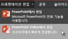 PowerPoint Online에서 열기