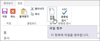 첨부 파일 강조 표시 된 리본 메뉴 탭을 편집 합니다.