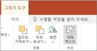 PowerPoint Online의 도형 및 비디오에 대 한 리본 메뉴의 대체 텍스트 단추