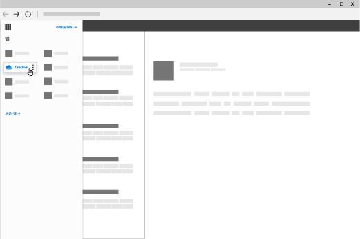 Office 365 앱 시작 관리자가 열려 있고 OneDrive 앱이 강조 표시되어 있는 브라우저 창