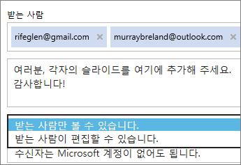 초대 전자 메일에서 보기 전용 및 로그인 필요 옵션 선택