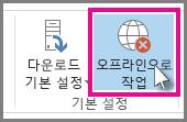 Outlook 2013의 오프라인으로 작업 단추