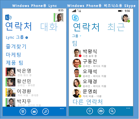 Lync와 Windows Phone용 비즈니스용 Skype 비교