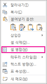 바로 가기 메뉴를 마우스 오른쪽 단추로 클릭하여 표 셀 병합