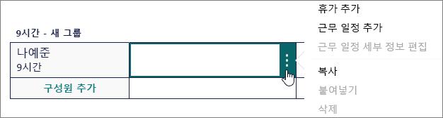 상자 오른쪽을 클릭하여 자세히 단추를 표시합니다.