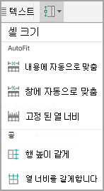 Android 표 셀 크기