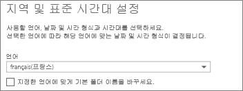 Outlook Web App 언어 설정 및 폴더 이름 변경 여부 결정