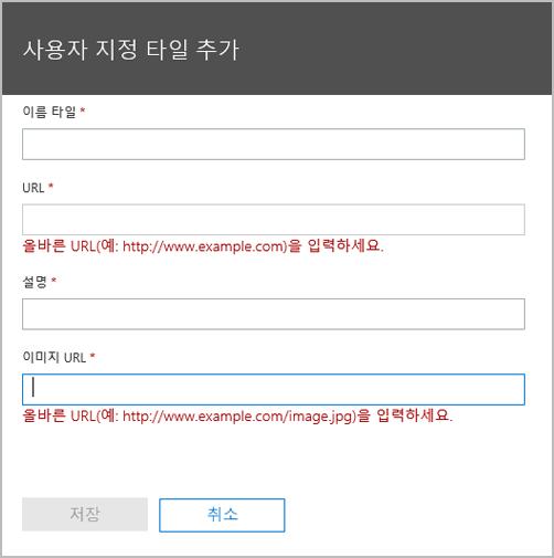 사용자 지정 타일 세부 정보 추가