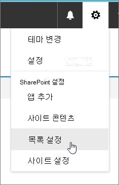 목록 설정 강조 표시 된 설정 메뉴