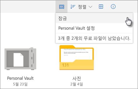 OneDrive에서 Personal Vault를 잠그는 스크린샷