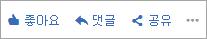 Yammer 메시지에 수행할 수 있는 표시 된 작업 표시줄