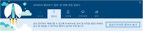 Office 365의 비즈니스용 OneDrive를 처음 사용할 때 표시 되는 OneDrive 진행 안내 투어의 스크린샷