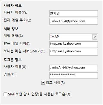 Yahoo 서버 정보 입력