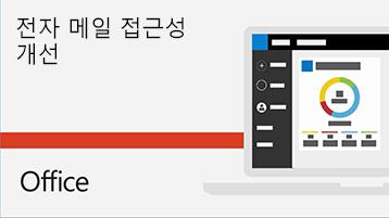 전자 메일 접근성 개선 비디오