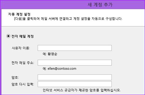 Outlook 2010 이름 및 전자 메일 주소 추가