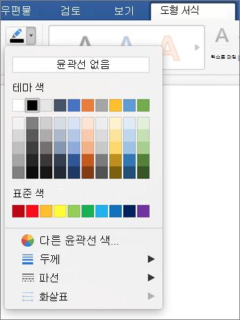 도형 윤곽선 아이콘 클릭