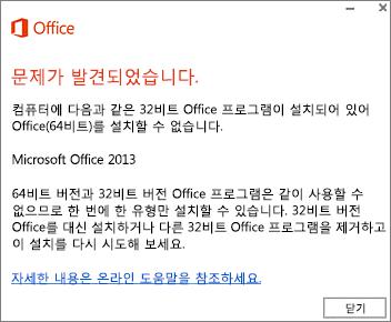 64비트 Office에 32비트 Office를 설치할 수 없음 오류 메시지
