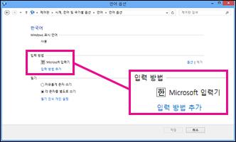 Windows 8에서 입력 방법 추가