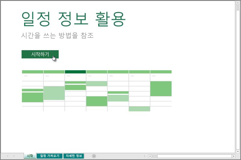 일정 정보 활용 서식 파일