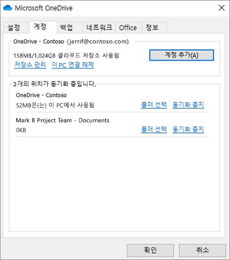 OneDrive 동기화 클라이언트의 계정 설정 스크린샷