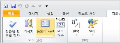 Outlook 리본 메뉴의 동의어 사전 아이콘