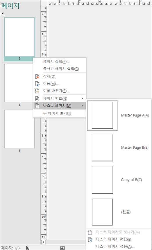 스크린샷을은 사용할 수 있는 마스터 페이지 옵션을 사용 하 여 마스터 페이지에 대해 선택한 바로 가기 메뉴 옵션을 보여 줍니다.