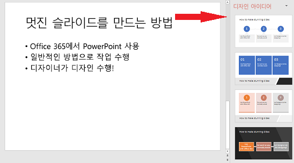PowerPoint Designer가 그래픽으로 변경할 수 있는 기본 슬라이드 예제