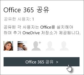 """구독이 다른 사용자 1명과 공유됨을 보여 주는 내 계정 페이지의 """"Office 365 공유"""" 섹션 스크린샷"""