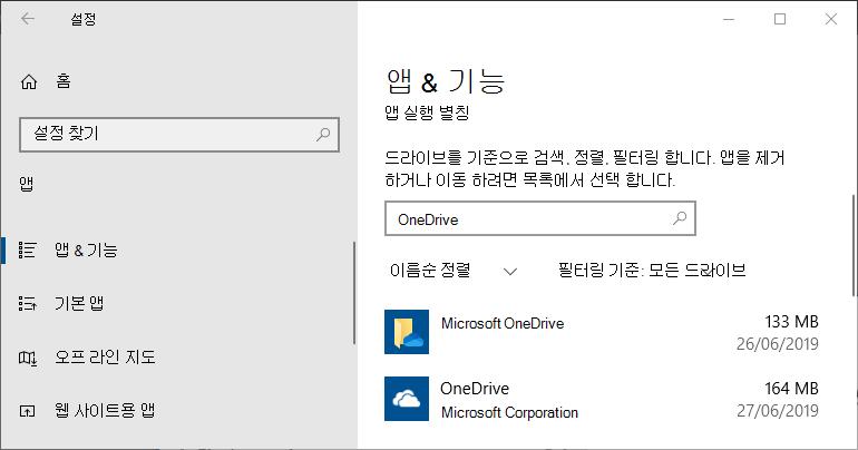 Windows 앱 설정의 OneDrive