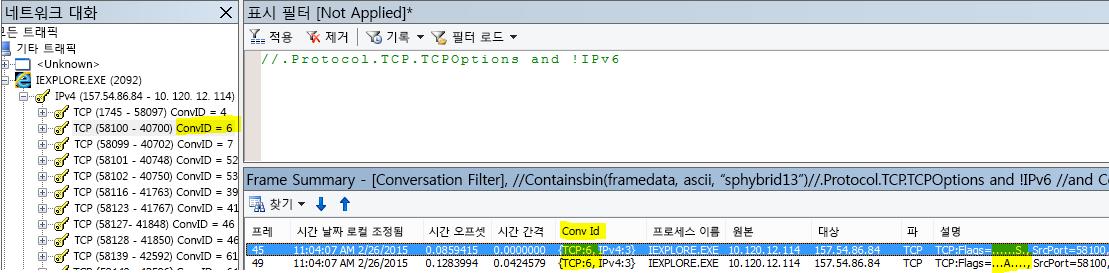 대화별로 필터링. SYN 프레임을 마우스 오른쪽 단추로 클릭하고 대화 찾기, TCP를 클릭합니다.