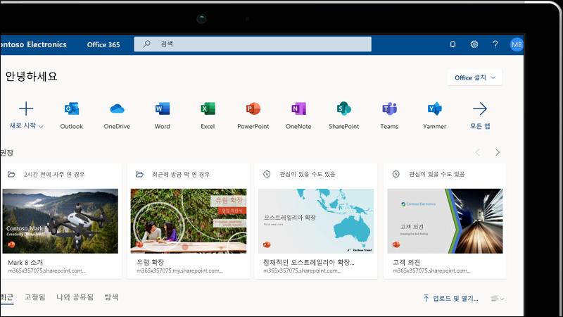 웹용 Office 교육