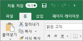 자동 저장 토글이 표시되는 Excel의 제목 표시줄